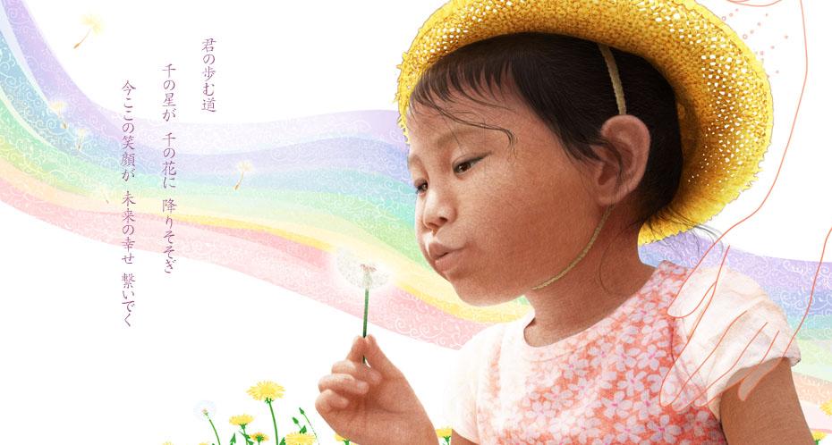 虹色たんぽぽ