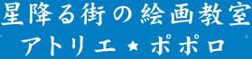 長崎市絵画教室『アトリエ・ポポロ』子ども・大人・習い事,CG教室,小学生,お年寄り