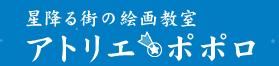 長崎市絵画教室『アトリエ・ポポロ』子ども・大人・習い事,CG教室,小学生,中学生,高校生