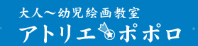 絵画教室:長崎市,諫早市,時津『アトリエ・ポポロ』子供,大人,習い事,CGイラスト,小学生,中学生,高校生,社会人,長与