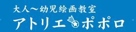 絵画教室:長崎市,諫早,時津,佐世保,雲仙『アトリエ・ポポロ』子供,大人,習い事,CGイラスト,小学生,中学生,高校生,社会人,長与