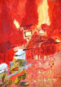 防火ポスター(6年生)